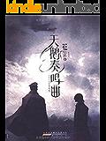 天鹅奏鸣曲 (纸贵坊书系•E伯爵作品:A-001)
