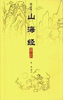 """""""山海经(图文注释版)"""",作者:[陈成]"""