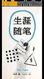 生涯随笔:知乎 Mu Tian 自选集 (知乎「盐」系列)