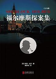 """福爾摩斯探案集(全8冊):推理小說中的""""圣經"""""""