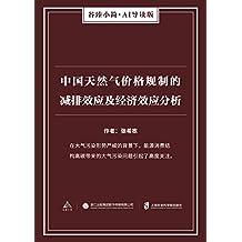 中国天然气价格规制的减排效应及经济效应分析(谷臻小简·AI导读版)(在大气污染形势严峻的背景下,能源消费结构高碳带来的大气污染问题引起了高度关注。)