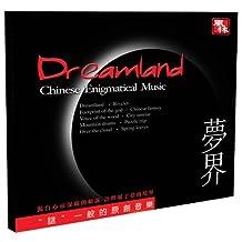 风林唱片•原创新世纪音乐王崴:梦界(CD 普通版)