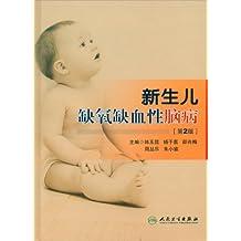 新生儿缺氧缺血性脑病(第2版)