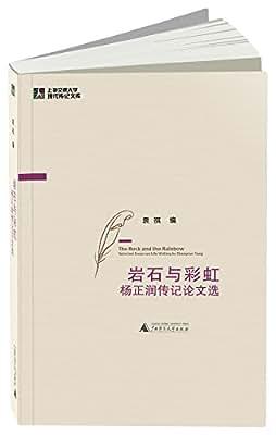 岩石与彩虹:杨正润传记论文选.pdf