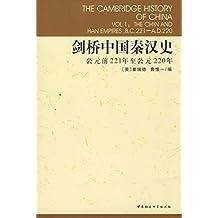 剑桥中国秦汉史(公元前221年至公元220年)