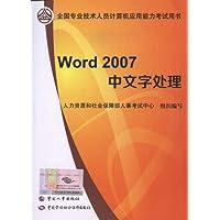 *Word2007中文字处理(全国专业技术人员计算机考试)