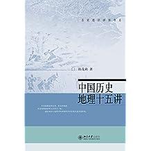 中国历史地理十五讲 (名家通识讲座书系)