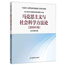 高教社 马克思主义与社会科学方法论(2018年版) 研究生思想政治理论课教学大纲 9787040501599