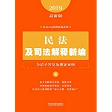 民法及司法解释新编(含请示答复及指导案例)(2019年版)