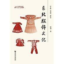 东北服饰文化 (东北文化丛书)