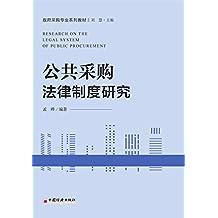 公共采购法律制度研究