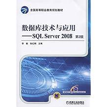 数据库技术与应用——SQL Server 2008