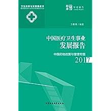中国医疗卫生事业发展报告.2017:中国药物政策与管理专题 (中社智库年度报告)