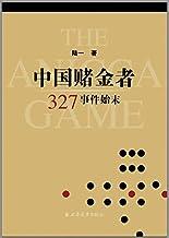 中国赌金者——327事件始末