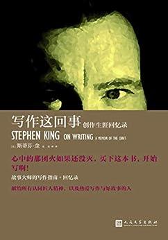 """""""写作这回事:创作生涯回忆录(斯蒂芬·金作品创作生涯回忆录) (斯蒂芬·金作品系列)"""",作者:[斯蒂芬·金]"""