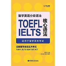 留学英语分级语法:TOEFL/IELTS核心语法(适用于留学语言考试) (English Edition)