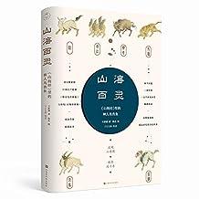 山海百灵:《山海经》里的神人鸟兽鱼