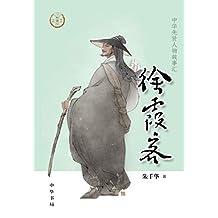 徐霞客--中华先贤人物故事汇 (中华书局出品)