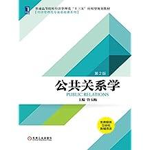 """公共关系学(第2版) (普通高等院校经济管理类""""十三五""""应用型规划教材·经济管理类专业基础课系列)"""
