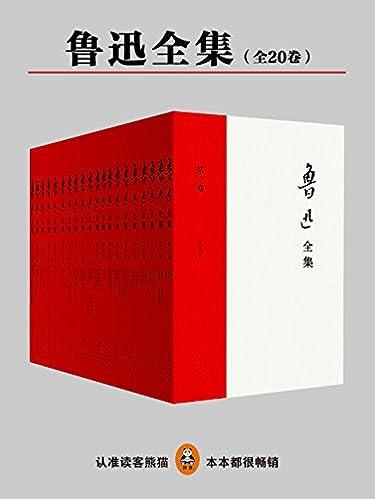 【kindle 电子书】民国时权威的《鲁迅全集》!(全20册)¥19.99