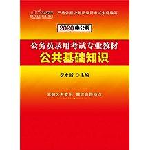 中公版·2020公务员录用考试专业教材:公共基础知识