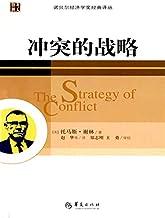 冲突的战略 (诺贝尔经济学奖经典译丛)