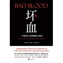 坏血:一个硅谷巨头的秘密与谎言 (两届普利策奖得主揭露轰动世界的旷世骗局)