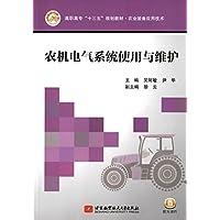 农机电气系统使用与维护(高职高专)(十三五规划教材)