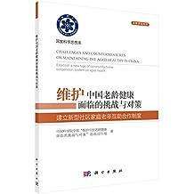 维护中国老龄健康面临的挑战与对策-建立新型社区家庭老年互助合作制度