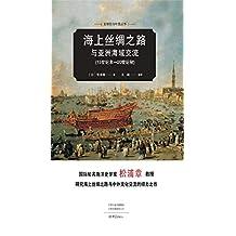 海上丝绸之路与亚洲海域交流(15世纪末—20世纪初)