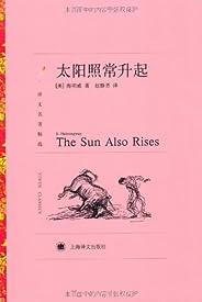 太阳照常升起(译文名著精选)