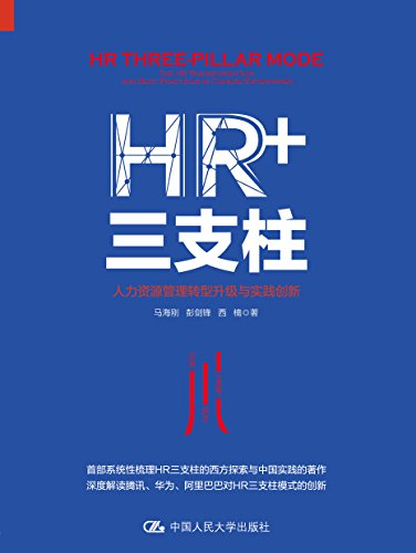 HR+三支柱
