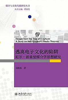 """""""逃离电子文化的陷阱——尼尔·波兹曼媒介学思想研究 (媒介与文化传播研究丛书)"""",作者:[吴晓恩]"""