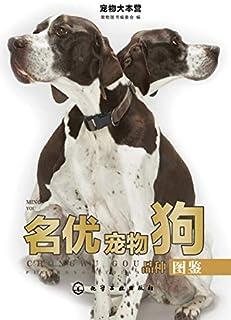 名优宠物狗品种图鉴