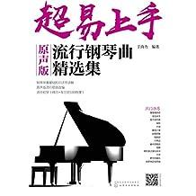 超易上手——原声版流行钢琴曲精选集