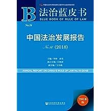 中国法治发展报告No.16(2018) (法治蓝皮书)