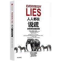人人都在说谎:赤裸裸的数据真相(我们的身边到底有多少谎言?如何才能获得事实的真相)