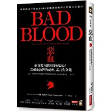 恶血:硅谷独角兽的医疗骗局!深藏血液裡的祕密、谎言与金钱 台版 商业周刊出版 比尔盖茨推荐 滴血成金