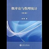 概率论与数理统计(第3版)