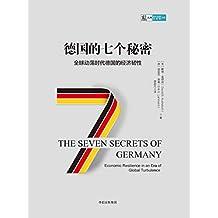 德国的七个秘密(揭示德国如何摸索孕育出经济繁荣的动力)
