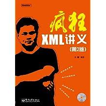 疯狂XML讲义(第2版)