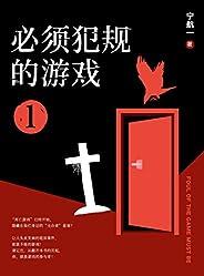 必须犯规的游戏1(南派三叔盛赞!14个小说家,14天,14个恐怖的故事,文字里的修罗场,死亡游戏已经开始,等你入局。)