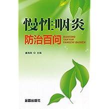 慢性咽炎防治百问