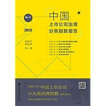 中国上市公司治理分类指数报告(No.17·2018)