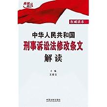 中华人民共和国刑事诉讼法修改条文解读(2018年版)