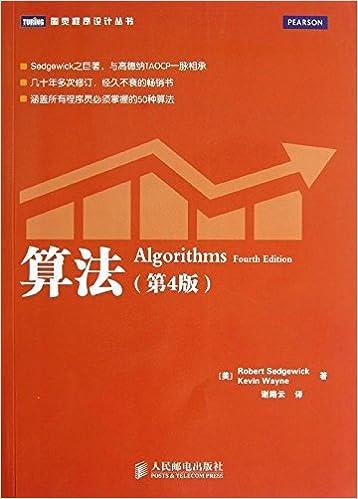 图灵程序设计丛书:算法(第4版)PDF电子书