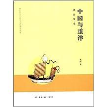 中国与重洋:潮汕简史