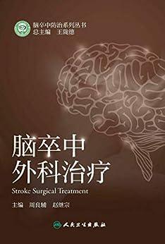 """""""脑卒中外科治疗"""",作者:[周良辅, 赵继宗]"""