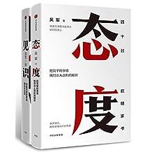 吴军成长认知套装:见识+态度(套装共2册)