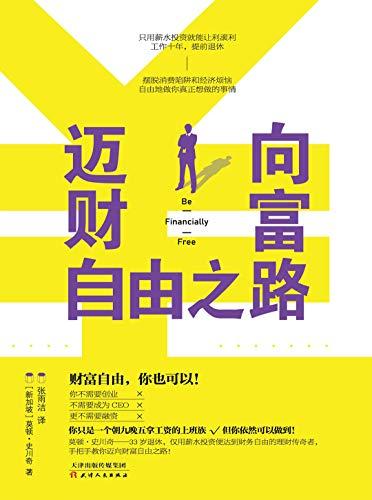 迈向财富自由之路 - ( 新加坡 ) 莫顿·史川奇著(epub+mobi+azw3)